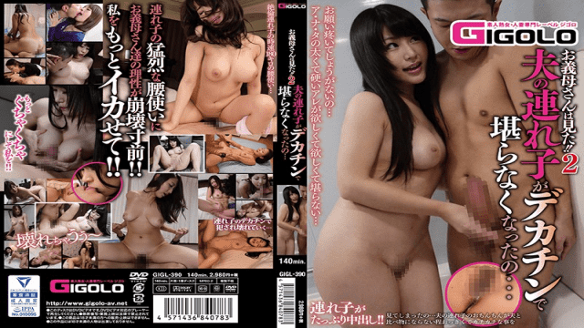 Gigolo AV GIGL-390 My Husband's Girlfriend Ceased To Be Decaccin Your Mother-in-law Saw 2 - Japanese AV Porn