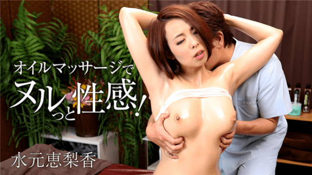 Heyzo 1762 Mizumoto Erika Null feeling with oil massage - Japanese AV Porn