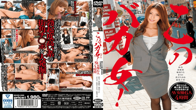 BigMorkal BDSR-286 This Stupid Woman! AV Actress Six 4-hour Spree Is Squid To Gotoki Reverse Nan Was Amateur Man - Japanese AV Porn