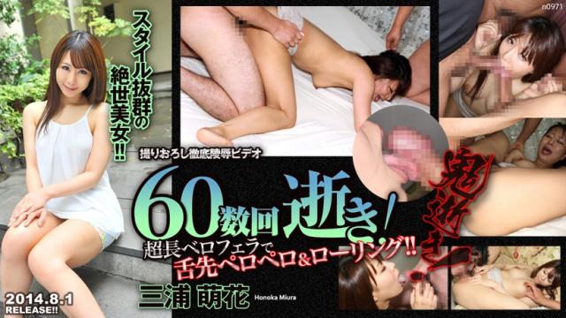 AV Videos TokyoHot n0971 Honoka Miura Lovely Rolling Blow - Jav Uncensored