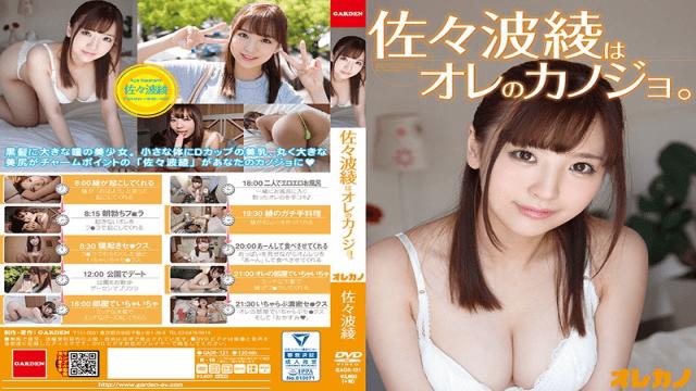 GARDEN AV GAOR-121 Aya Sazanami Is My Girlfriend - Japanese AV Porn