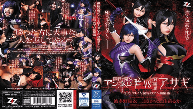 AV Videos ZIZ AVOP-357 Jav Lesbians Steel Witch Annelose VS Vs. Oshinobi Asagi 2 Great Heroine Humiliation Aha Face Collapse Yui Hatano Ruka Kanae Honoka Mihara