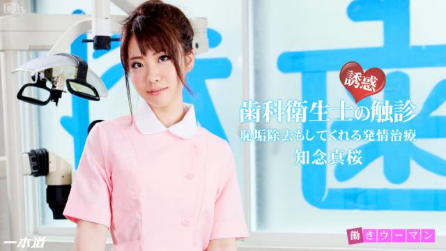 AV Videos 1Pondo 020415_022 - Mao Chinen - Japanese 21+ Videos