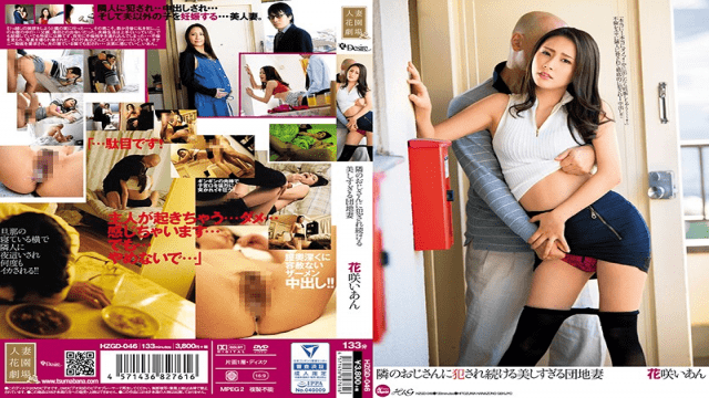 Tsumabana HZGD-046 Ian Hanasaki Complex Wife Hanasaki Too Beauty Continue To Be Committed To The Uncle Of The Next Comfort - Japanese AV Porn