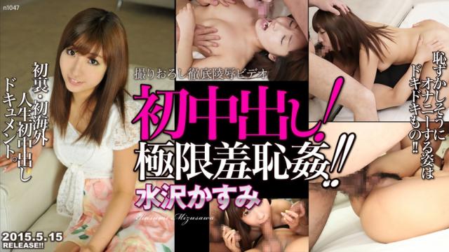 [TokyoHot n1047] Kasumi Mizusawa - Ultimate Scandal Play - Jav Uncensored - Japanese AV Porn