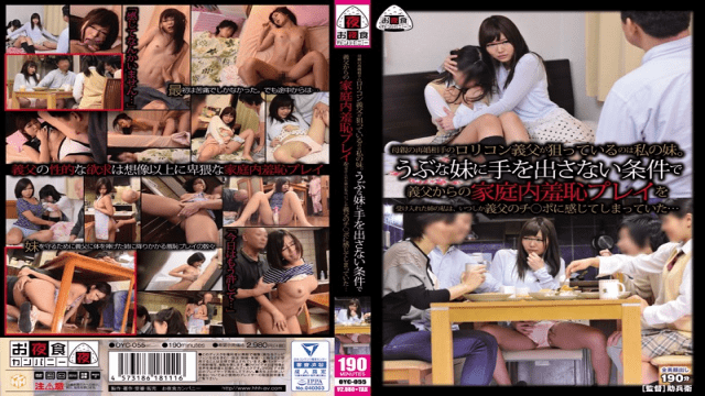 MidnightSnackCompany OYC-055 Shino Megumi My Sister's Is Aiming Pedophile Father-in-law Of The Mother's Remarriage Opponent.My Sister You Accept The Home In Shame Play From His Father-in-law In Conditions That Do Not Generate A Hand To Naive Sister, Had  - Japanese AV Porn