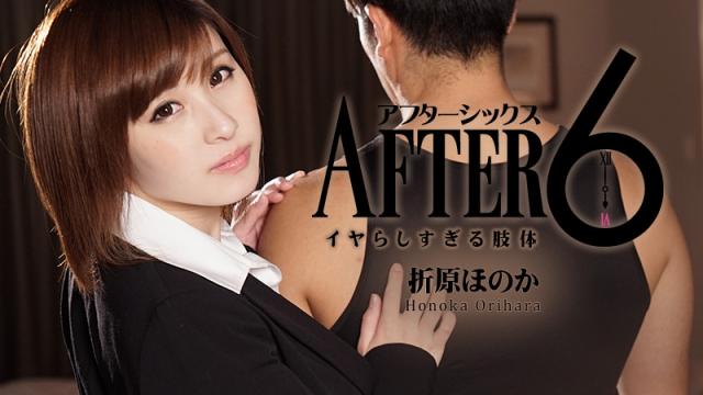 Heyzo 1317 Orihara Honoka Limb after 6 to too likeness ear - Japanese AV Porn
