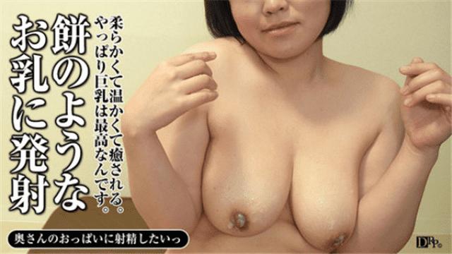 Pacopacomama 060317_098 In the case of Mr. Kiyomi Katsura wanting to ejaculate his wife's breasts Kiyoshi Katsura - Japanese AV Porn
