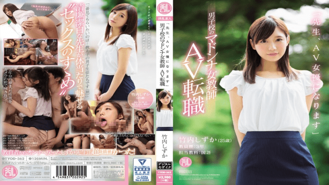 RanMaru TYOD-362 Jav Teacher Will Be An AV Actress Madonna Female Teacher AV Job Change Job Title Takeuchi - Japanese AV Porn