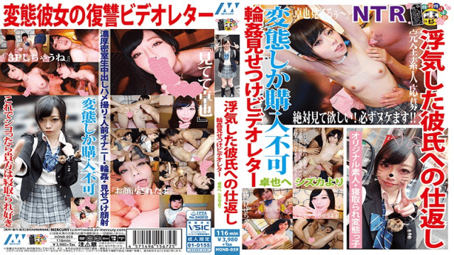 FHD MERCURY HONB-059 Nude Girl Returning To The Cheating Boyfriend Revealing Gambling Video Letter To Takuya From Shizuka - Japanese AV Porn
