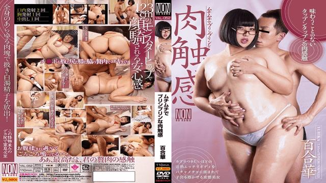 NON YAL-052 Hana Yurino Bling Meat Touch Lily Flower In - Japanese AV Porn