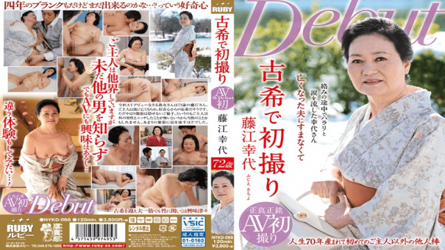 Ruby NYKD-066 Yukiyo Fujie First Time pictures At 70 - jap AV Porn