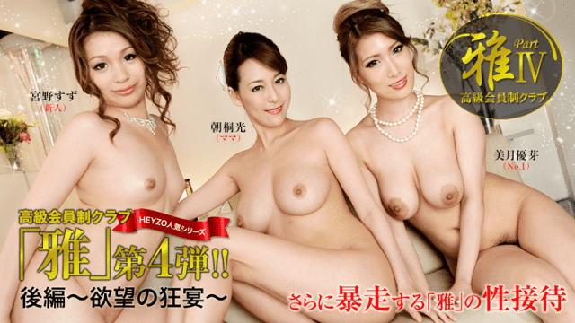 """AV Videos HEYZO-1022 Luxury membership club """"Ya"""" 4 second part desire fantasy Akari Asagiri Yume Mituki Suzu Miyano"""