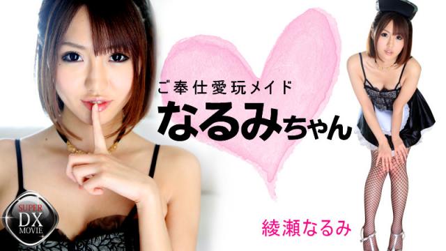 [Heyzo 0797] Slave pet Made Narumi chan - Narumi Ayase - Jav xxx Tubes - Japanese AV Porn