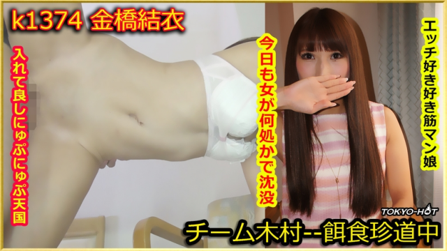 [TokyoHot k1374] Go Hunting! - Yui Kanehashi - JAV Uncensored Porn Sex Videos - Japanese AV Porn