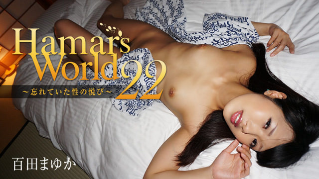 [Heyzo 0888] Mayuka Momota(Satomi Kirihara)  Hamar's World 22 -Mayuka's Enhanced Sexual Pleasure - Japanese AV Porn