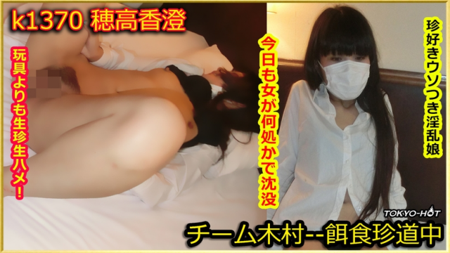 [TokyoHot k1370] Go Hunting! - Kasumi Hodaka - Jav Uncensored Download & Online Streaming - Japanese AV Porn