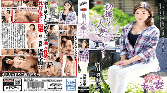 middle village JRZD-734 Aori Hirota First Shot Married document Documentary - jap AV Porn