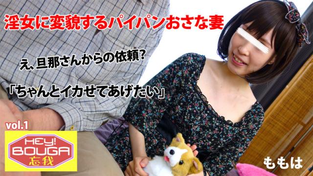 [Heyzo 0409] Momoha HEY!Bouga vol.1 Loli Wife Turns into Sluttish Milf - Japanese AV Porn