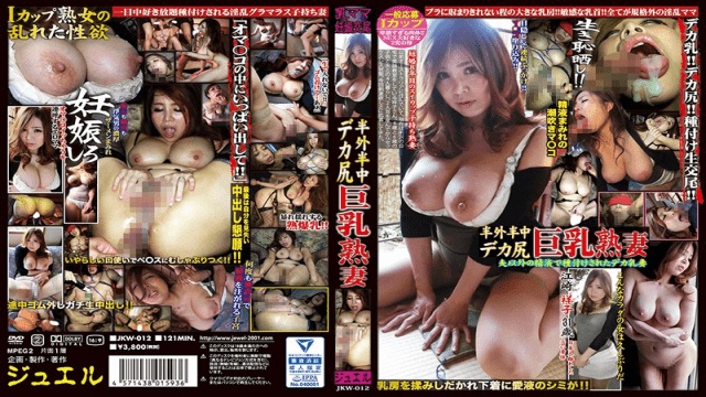 AV Videos KI planning JKW-012 Hansotohan In Deca-ass Busty MILF Sachiko Ezaki