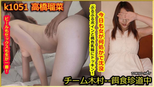 Tokyo-Hot k1051 Runa Takahashi - Japanese AV Porn