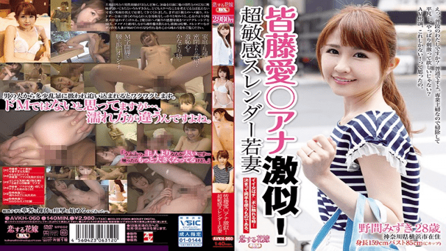 AV Videos AV AVKH-060 Everyone FujiAi Ana Super Similar!Ultra-sensitive Slender Young Wife