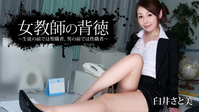 [Heyzo 1232]  Clergy in front of a woman teacher of immorality - students , sex workers who in front of the man - Satomi Usui - Japanese AV Porn