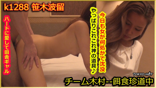 [TokyoHot k1288] Go Hunting!--- Haru Sasaki - Japanese AV Porn