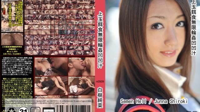TokyoHot n0509 Junna Shiroki Semen Hell - Jav Uncensored - Japanese AV Porn