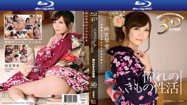 AV Videos Catwalk CW3D2DBD-22 Kotone Amamiya Eternal Kimono Sex Life