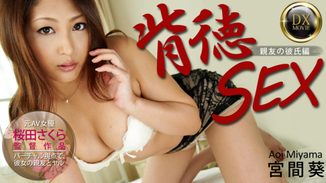 AV Videos [Heyzo 0445] Boyfriend Hen Aoi secret - of immorality SEX best friend - Aoi Miyama