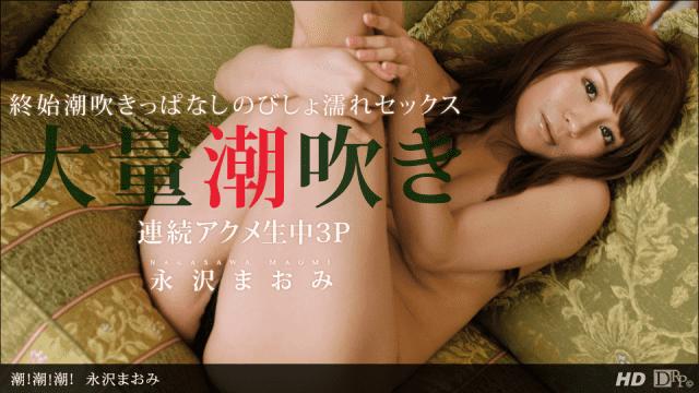 1Pondo 101212_448  Maomi Nagasawa - Japanese AV Porn