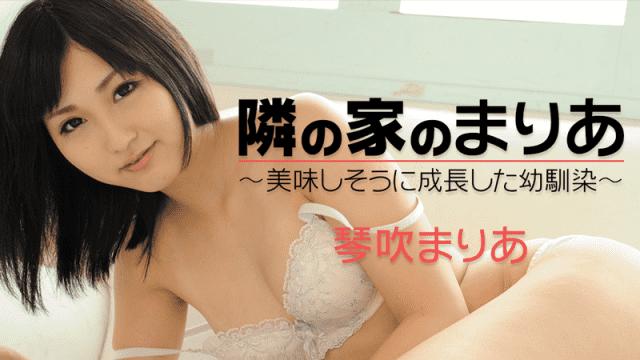 HEYZO 0679 Maria Kotobuki Maria is not a little girl anymore - Japanese AV Porn