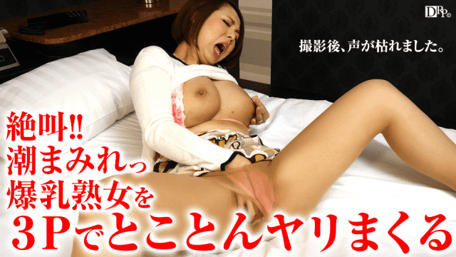 Pacopacomama 121716_224 Big Tits Nice Marisaku wife is thrilled with 3P - Japanese AV Porn