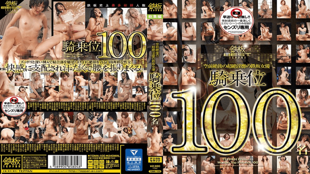 TEPPAN TOMN-100 FHD Iron-board Actress Woman On Top Post 100 Campaign Position With Unprecedented Transcendence. - Japanese AV Porn