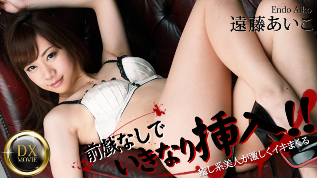 AV Videos [Heyzo 0387] Suddenly inserted without foreplay! Soothing beauty is spree - Aiko Endo