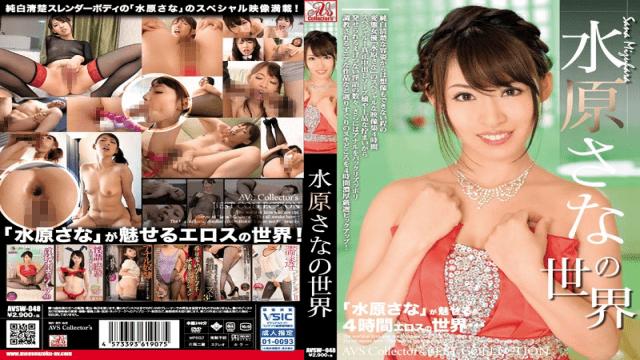 AVScollector's AVSW-048b Sana Mizuhara Suwon World - Japanese AV Porn