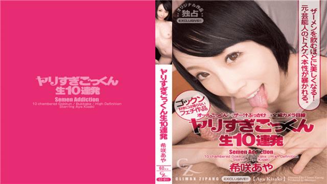 Tokyo-Hot CZ021 Aya Yoshi TOKYO HOT JALLY Cum Swallowtail 10 RECORDS - Japanese AV Porn