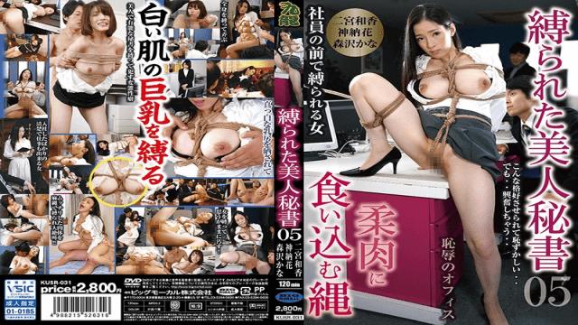 Big Morkal KUSR-031 Secretary 05 Shameful Office Bounded Beauty Kanako Ioka Waka Ninomiya - Japanese AV Porn