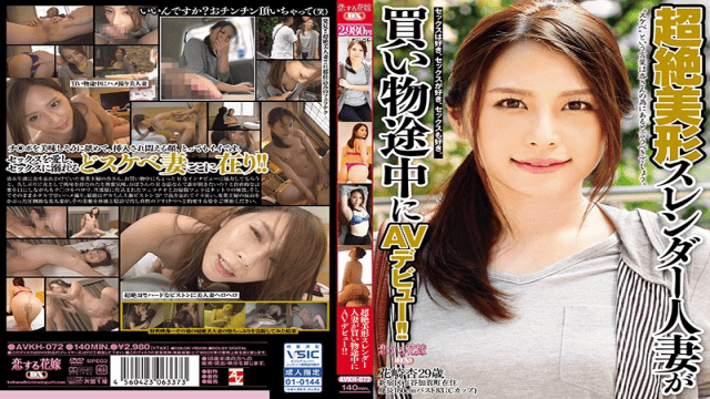 AV Studio AVKH-072 The Married Wife Makes An AV Debut In The Middle Of Shopping Transcendental Beauty Slender - Japanese AV Porn