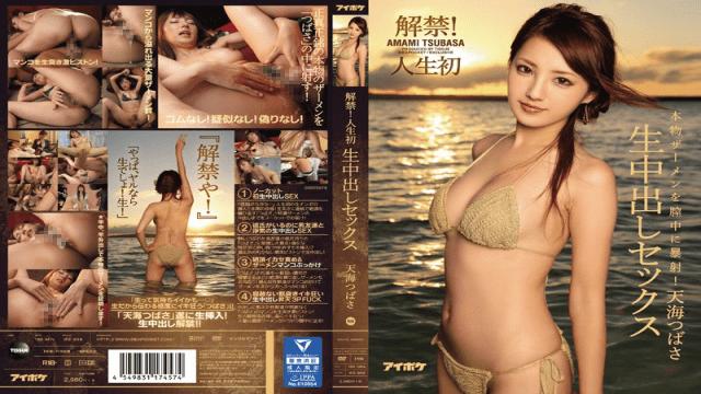 IdeaPocket IPZ-959 FHD Tsubasa Amami Lifting A BanLife First Birth Cum Shot Sex Genuine Cum Shot In The Vagina - Japanese AV Porn