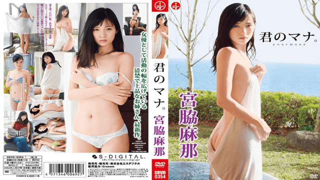 AV Videos S-DIGITAL SBVD-0354 Your Mana./ Mana Miyawaki