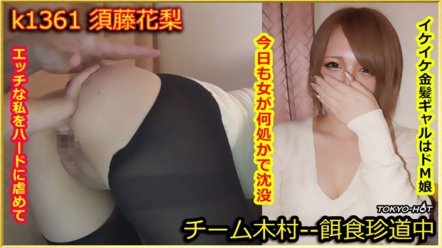 [TokyoHot k1361] Go Hunting! - Karin Sudo - Jav Sex Streaming Online - Japanese AV Porn