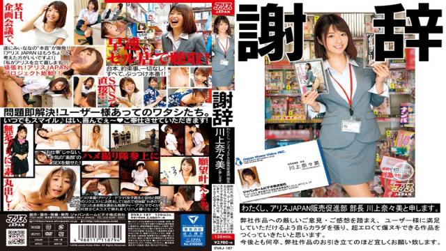 Alice Japan dvaj-187 Nanami Kawakami, The Sales Promotions Manager - Japanese AV Porn