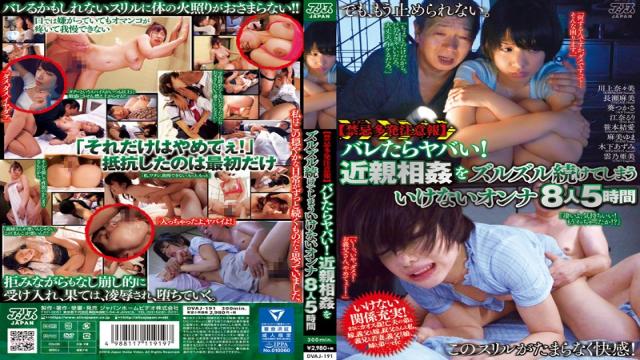 AV Videos Alice Japan dvaj-191 CD2 Mami Nagase, Yuma Asami, Tsukasa Aoi, Nanami Kawakami, Azumi Kinoshita...