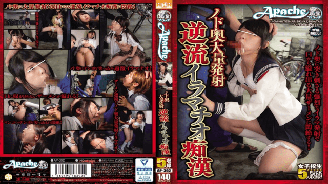 Apache AP-392 The Deep Throat Ejaculation Flood Molester - japanese AV Porn