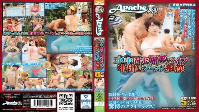 Appachi AVOP-231 Underwater Fixed Vibrator: Creampie Pool Pervert - Japanese AV Porn