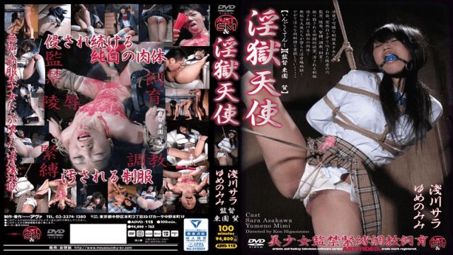 ArtVideoSM/Mousouzoku ADVO-a hundred and fifteen Sara Asakawa Yumeno Mimi Carnal jail Angel - japanese AV Porn