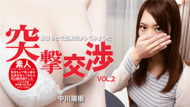Asiatengoku 0771 Mizuki Nakagawa Negotiating Amateur Girls Without Negativity Ultimate Big Tits Negotiable Negotiable Nakagawa Mizuki VOL 2 - Japanese AV Porn
