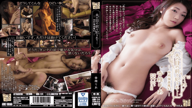 Attackers ADN-114 It Is Fucked In Front Of The Husband Of The Eye - Japanese AV Porn